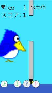 Remake Bird (リメイクバード) screenshot 2