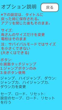 Remake Bird (リメイクバード) screenshot 5