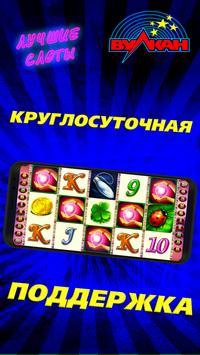 Клуб игровые автоматы и слоты screenshot 3