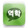 역학 대화기술(꿈해몽, 지문, 관상) icon