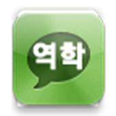 Icona 역학 대화기술(꿈해몽, 지문, 관상)