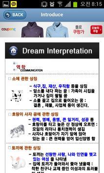 3 Schermata 역학 대화기술(꿈해몽, 지문, 관상)