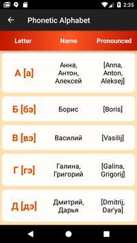 Russian Alphabet screenshot 3