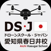 ドローンスクールジャパン愛知春日井校 icon