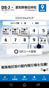 ドローンスクールジャパン愛知春日井校 screenshot 1