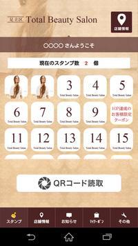 足立区トータルビューティーサロン公式アプリ screenshot 1