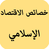 خصائص الاقتصاد الإسلامي icon