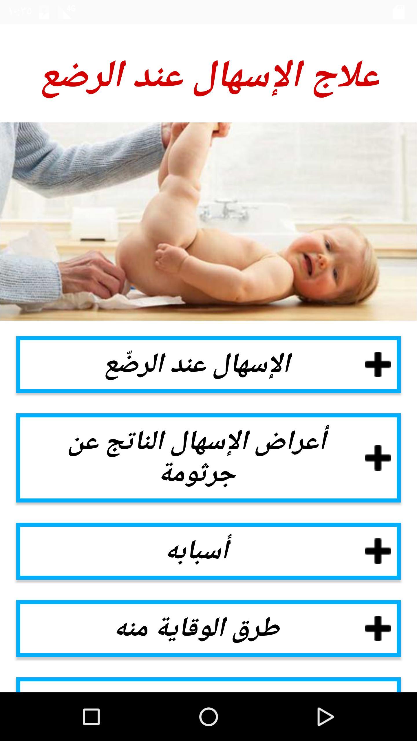 علاج الإسهال عند الرضع for Android - APK Download