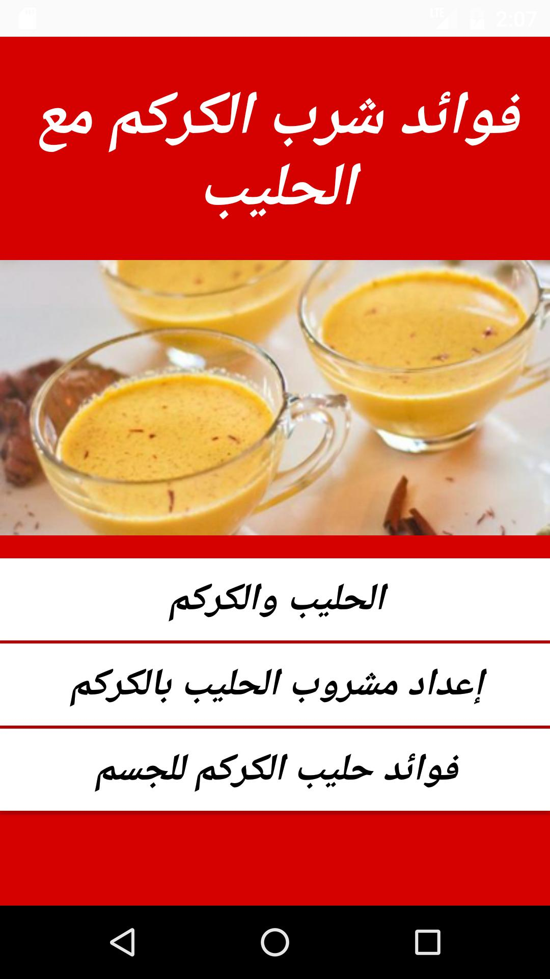 فوائد شرب الكركم مع الحليب For Android Apk Download