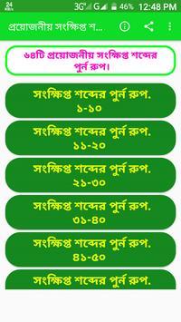 প্রয়োজনীয় সংক্ষিপ্ত শব্দের পুর্ন রুপ poster