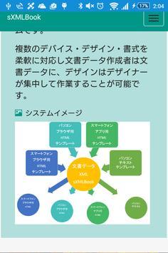 sXMLBook リファレンス poster