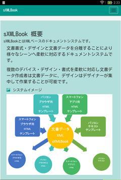 sXMLBook リファレンス apk screenshot