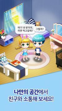 끼리 :: 아바타 채팅 여친/남친 만들기 (베타) apk screenshot