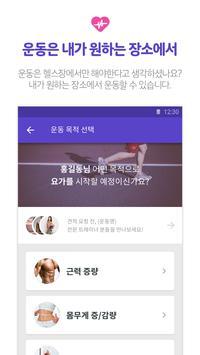 PT버디 :: 전문 트레이너 검색(헬스 요가 필라테스 복싱) apk screenshot