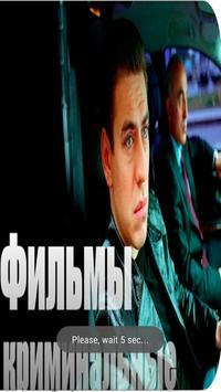 Криминальные фильмы poster