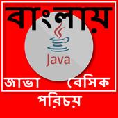 Java Basic icon