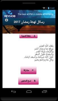 رسائل رمضان 2017 screenshot 3