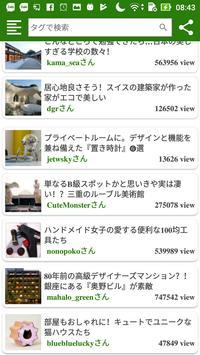 NAVER Matome Reader screenshot 3