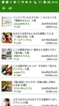 NAVER Matome Reader screenshot 6