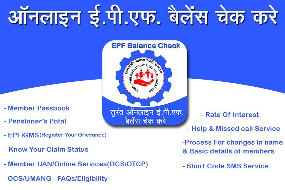 EPF Balance Check, PF Passbook UAN App for Android - APK