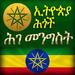 Amharic Ethiopia Constitution