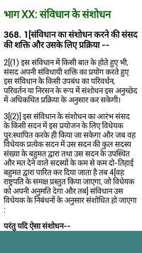 Constitution of India in Hindi screenshot 4