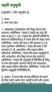 Constitution of India in Hindi screenshot 5