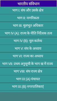 Constitution of India in Hindi screenshot 1