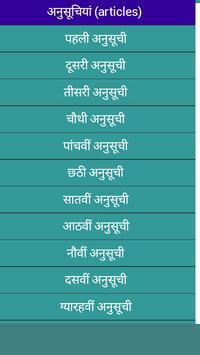 Constitution of India in Hindi screenshot 2