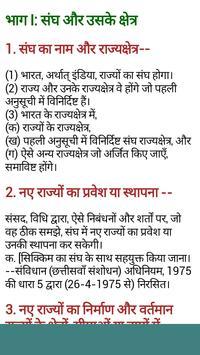 Constitution of India in Hindi screenshot 3