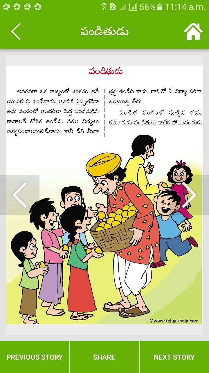 Telugu Stories for Kids for Android - APK Download