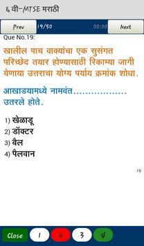 MTSE 6th- Marathi screenshot 5