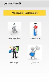 MTSE 6th- Marathi screenshot 1