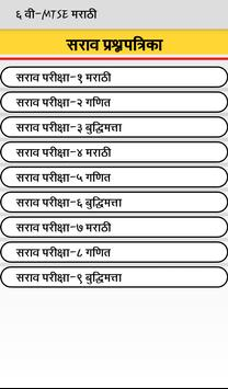 MTSE 6th- Marathi screenshot 2