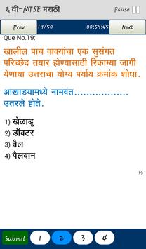 MTSE 6th- Marathi screenshot 3