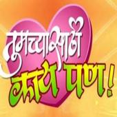 Tumchyasathi Kay Pan !!! icon