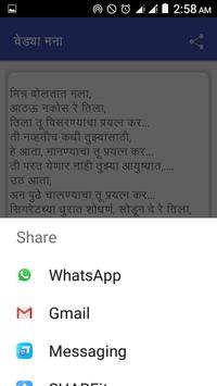 Tumchyasathi Kay Pan !!! screenshot 4