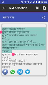 Tumchyasathi Kay Pan !!! screenshot 5