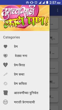 Tumchyasathi Kay Pan !!! screenshot 1