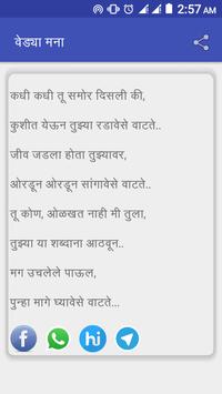 Tumchyasathi Kay Pan !!! screenshot 2