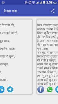 Tumchyasathi Kay Pan !!! screenshot 3