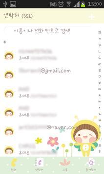 폰테마샵 베베꽃밭 고연락처 테마 screenshot 1