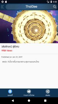ThaiDee apk screenshot