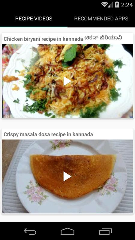 Cooking recipes in kannada apk download free food drink app for cooking recipes in kannada apk screenshot forumfinder Image collections