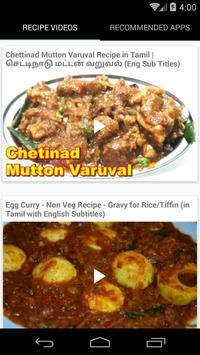 Cooking recipes in tamil apk download free food drink app for cooking recipes in tamil apk screenshot forumfinder Gallery