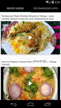 Cooking Recipes in Telugu screenshot 2