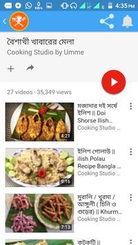 Bengali cooking studio descarga apk gratis comer y beber bengali cooking studio captura de pantalla de la apk forumfinder Image collections