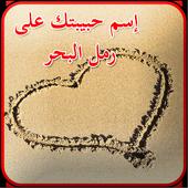 كتابة إسم حبيبتك على رمل البحر icon