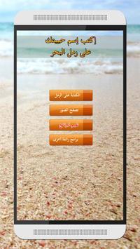 كتابة إسم حبيبتك على رمل البحر poster