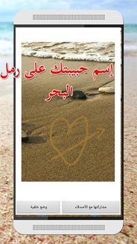كتابة إسم حبيبتك على رمل البحر apk screenshot